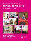 (二手書)我的家, 我的Style(創意設計人的26個家故事):融入個人生活型態的家設..