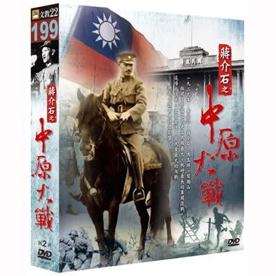 蔣介石之中原大戰DVD