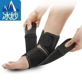 冰紗護腳踝-Germdian鈦鍺能量護具