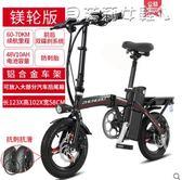 電動車新款折疊電動車自行車小型成人男女性迷你代駕寶鋰電池電瓶車 LX 【全網最低價】