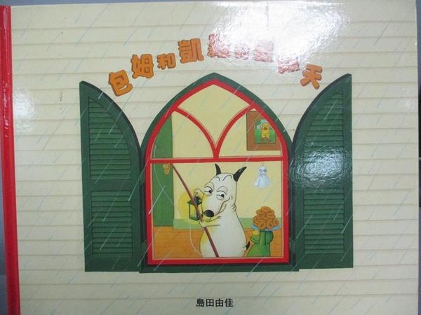 【書寶二手書T4/少年童書_EOU】包姆和凱羅的星期天_島田由佳