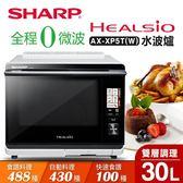 【SHARP 夏普】30L HEALSIO水波爐/紅 AX-XP5T(R)/白 AX-XP5T(W)