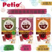 Petio派蒂歐貓零食[小鉢鮮魚塊,3種口味,3g*6袋,日本製]