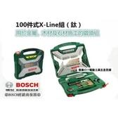 德國 BOSCH 博世 100件 X-line 鍍鈦 套裝組 鑽尾 鑽