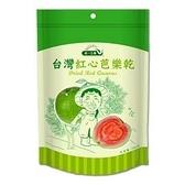 統一生機~台灣紅心芭樂乾120公克/包