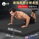 男士健身墊初學者瑜伽墊子加厚加寬加長防滑運動瑜珈地墊家用品牌【櫻桃菜菜子】
