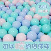 海洋球 馬卡龍色兒童海洋球 游樂場加厚環保球500個裝【轉角1號】