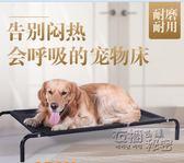 中型大型犬狗狗床狗窩夏天涼窩可拆洗寵物床泰迪金毛寵物窩行軍床HM 衣櫥の秘密