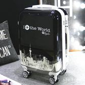 行李箱拉箱萬向輪旅行箱密碼箱20寸拉桿箱【大小姐韓風館】