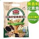 【馬玉山】亞麻籽堅果黑豆飲(12入)~新品上市