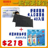 【醫康生活家】舒達率醫用大人口罩黑色40入+手護神耐油手套 (可選S、M、L 顏色隨機)