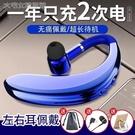 藍芽耳機無線藍芽耳機閃充迷你掛耳運動超長...