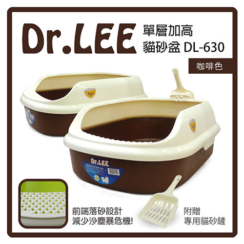 【力奇】Dr. Lee 單層加高貓砂盆-咖啡色(50*35*17) DL-630  (H002C14)