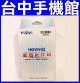【台中手機館】【HUGIGA】HGW982 全新原廠電池+座充 配件包
