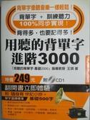 【書寶二手書T9/語言學習_QLP】用聽的背單字-進階3000_王琪