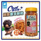 【力奇】酷司特 烘焙潔牙餅乾(羊肉風味)350g -160元【Oligo寡糖、保健腸胃】(D001F23)