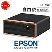 【附原廠安卓電視棒】 EPSON 自由「視」移動光屏 EF-100 雷射投影機 白色 / 黑色 公司貨 原廠保固