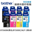 Brother 2黑6彩組 BTD60BK+BT5000C+M+Y 原廠盒裝墨水/適用DCP-T310/DCP-T510W/DCP-T520W/DCP-T710W