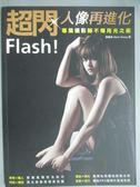 【書寶二手書T1/攝影_ZBA】Flash!超閃人像再進化:專業攝影師不傳用光之術_張馬克
