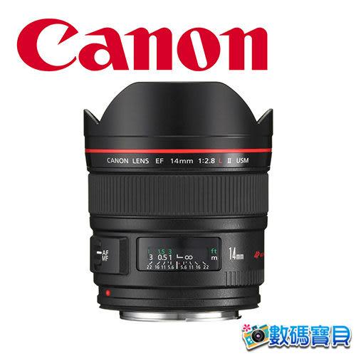 Canon EF 14 mm F 2.8 L II USM 【送贈鏡頭三寶,公司貨】 超廣角鏡頭 14 F2.8 二代