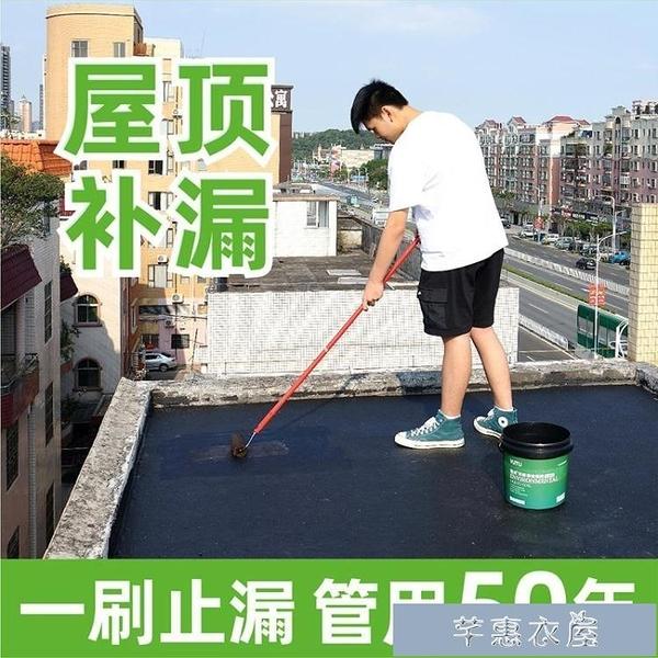 屋頂防水材料補漏王平房樓頂漏水房屋裂縫屋面房頂防漏塗料膠水 快速出貨