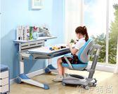 書桌 西昊學習桌 兒童書桌寫字桌椅套裝學生課桌椅家用 第四代旗艦 JD 唯伊時尚