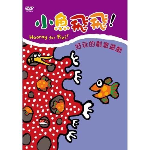 小魚飛飛 Vol.6 好玩的創意遊戲 DVD (購潮8)