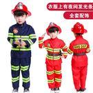 消防員服裝兒童職業體驗消防表演服萬聖節角...