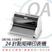 OKI 點距陣印表機 OKI 5000 _ ML5100FB 【 大量缺貨 ~ 全省剩8台】