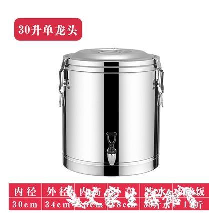 奶茶桶304不銹鋼保溫桶商用米飯食堂飯店大容量茶水桶豆漿桶奶茶桶冰桶 LX 艾家 新品