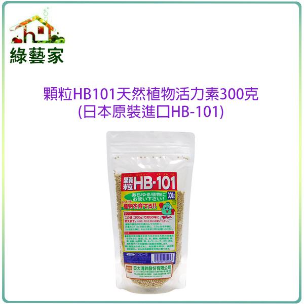 【綠藝家】顆粒HB101天然植物活力素300克(日本原裝進口HB-101)