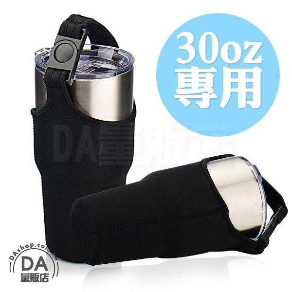 冰霸杯杯套 冰壩杯套 手提杯套 插扣式 提袋 杯袋 飲料袋 杯套 潛水布 防摔 隔熱(V50-2039)