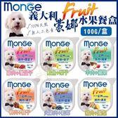 *WANG*【單盒】義大利MONGE蒙娜《水果餐盒》100g/盒 多種口味任選 狗餐盒