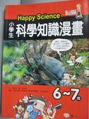 【書寶二手書T1/少年童書_YIZ】(6-7歲)小學生科學知識漫畫_趙英善