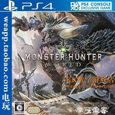 港中文 PS4正版游戲 MHW 怪物獵人世界 數字下載版 MKS年終狂歡