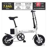 鳳凰折疊電動車代駕助力車小型電車代步女鋰電池電動自行車電瓶車LX 7月熱賣