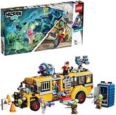 LEGO 樂高 Hadineside 鬼影學校巴士 3000 70423