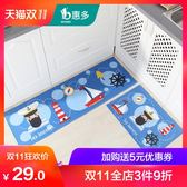 廚房地墊 長條浴室門墊薄款防滑墊入戶門前墊腳墊套裝 可機洗