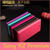 【萌萌噠】SONY Xperia XZ Premium (G8142) 韓曼 真皮側翻皮套 全包軟邊 矽膠軟殼 插卡 掛繩 手機套