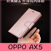 【萌萌噠】歐珀 OPPO AX5 (6.2吋)  韓曼小羊皮側翻皮套 帶磁扣 帶支架 插卡 全包矽膠軟殼 手機殼