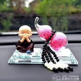 創意汽車擺件車內飾品可愛卡通公仔車載小和尚保平安水晶葫蘆精品  居樂坊生活館