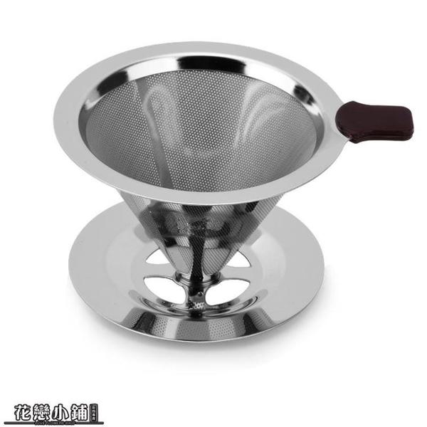 過濾網手沖咖啡滴漏式壺免濾紙過濾杯帶支架不銹鋼咖啡