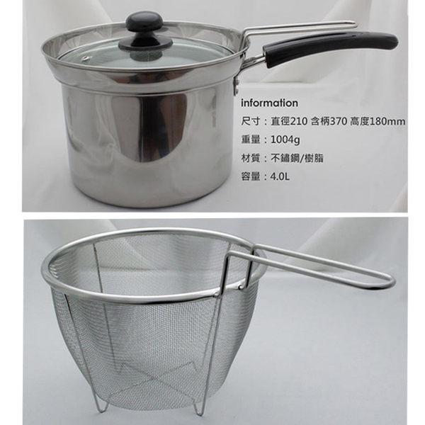 日本 多功能深型單手鍋 18cm