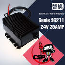 【CSP進煌】Genie 96211高空作業車替換充電器(24V25A 650W 自走式 剪刀式高空作業車)