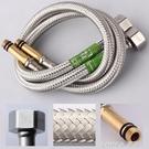 水龍頭軟管進水冷熱304不銹鋼家用編織上水加長尖頭軟連接管水管 樂活生活館