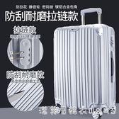 旅行箱男女學生密碼拉桿箱萬向輪24寸登機皮箱子行李箱 igo漾美眉韓衣