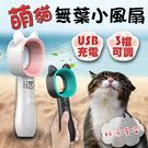 萌貓手持無葉小風扇 電風扇 無葉風扇 迷你 便攜 3檔可調 無線 usb充電