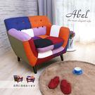 單人座 Abel亞柏混色拼布設計獨立筒單人沙發/H&D東稻家居
