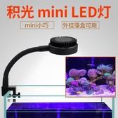 魚缸夾燈 積光1010水草燈 1020海缸燈 草缸燈藻缸燈 海水珊瑚LED燈魚缸夾燈 MKS免運