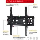 小米電視機掛架 通用 壁掛32  43 50 55寸架子可傾斜角度掛牆支架 可然精品